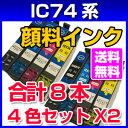 合計8本 4色セットを2セット【送料無料】IC74 顔料 エプソン 互換インク ICBK74 ICC74 ICM74 ICY74 プリンターPX-M740…