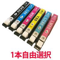 【送料無料】IC801本よりエプソンIC80L互換インクICBK80LICC80LICM80LICY80LICLC80LICLM80Lお得な増量タイプ10P30Nov14