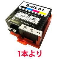 IC81ICCL81エプソンEPSON互換インクカートリッジ4色一体型インクPF-70PF-71PF-81等に10P03Sep16