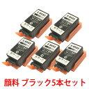 ブラックの5本セット ICBK82 IC82系 互換インク ブラックを5本 顔料インク エプソン PX-S05B PX-S05W 対応