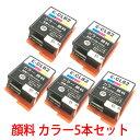 カラーの5本セット ICCL82 IC82系 互換インク カラーを5本 顔料インク エプソン PX-S05B PX-S05W 対応
