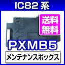 IC82 メンテナンスボックス PXMB5 IC82系 互換 エプソン PX-S05B PX-S05W 対応 【送料無料】10P03Sep16
