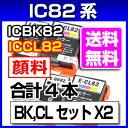 合計4本 ICBK82 ICCL82 IC82系 互換インク ブラックとカラーを2セット 顔料インク エプソン PX-S05B PX-S05W 対応 【送料無料】10P03Sep16