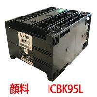 IC95LシリーズICBK95L顔料増量エプソン互換インクIC95プリンターPX-M350FPX-S350等に10P19Dec15