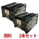 2本セット IC95Lシリーズ ICBK95L 顔料 増量 エプソン 互換インク IC95 プリンター PX-M350F PX-S350 等に