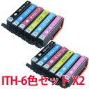 エプソン インク イチョウ ITH-6CL 6色セットを2セット ITH 互換インク ブラック シアン マゼンタ イエロー ライトシアン ライトマゼンタ プリンター EP-709A 等に
