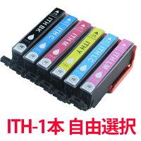 ITHシリーズ1本よりITH【送料無料】エプソン互換インク純正品型番ITH-BK(ブラック)、ITH-C(シアン)、ITH-M(マゼンタ)、ITH-Y(イエロー)、ITH-LC(ライトシアン)、ITH-LM(ライトマゼンタ)、プリンターEP-709A等に10P03Sep16