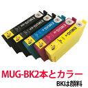 エプソン マグカップ MUG系互換インク ブラック2本とカラーを各1本 計5本 純正品型番MUG-4CL 互換 MUG プリンターインクカートリッジ MUG-BK MUG-C MUG-M MUG-Y 黒インクBKは顔料