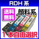 RDHシリーズ1本より RDH 【送料無料】 エプソン 互換インク 純正品型番 RDH-BK-L(ブラック)、RDH-C(シアン)、RDH-M(マ…