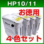 【お徳用4色セット】HP10ブラックHP11シアンマゼンダイエロー各1本4色セットHPリサイクル【再生】インクカートリッジヒューレットパッカードHP1011