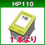 HP110-1カラー対応リサイクルインクお得なヒューレットパッカードの再生インクSS10P03mar13