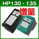 HP130ブラックHP135カラー2本セットリサイクルインク日本ヒューレットパッカード再生インク