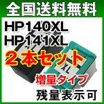 HP140XLブラックHP141XL3色カラー2本セット【送料無料】リサイクルインク再生インク残量表示可ヒューレットパッカードオールインワンPhotosmartC4275C4380C4480C4486C4490C5280C5360等に
