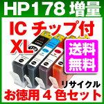 HP178XL対応4本セット【ICチップ付】増量ヒューレットパッカード用インクカートリッジHP178インク黒は顔料インク系