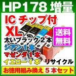 HP178XL対応5本セット【ICチップ付】増量タイプヒューレットパッカード用インクカートリッジHP178インク黒は顔料インク系