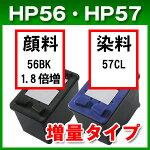 2本1セットHP56(ブラック)/HP57(カラー)C6656A、C6657A対応リサイクルインク/ヒューレットパッカードインクカートリッジ