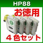 HP88【インクカートリッジhp】再生インクリサイクルインク4色セット汎用互換インクタンク