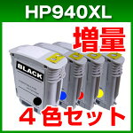 HP940XL増量4色セットリサイクルインクヒューレットパッカードOfficeJetPro8000Pro8500WirelessPro8500A等のプリンターに