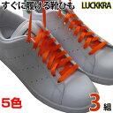 伸びる靴ひも ラックラー 3組 LUCKKRA 靴紐 運動靴 シューズ 靴 簡単に靴が履けます ゴム 平紐タイプ