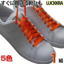 伸びる靴ひも ラックラー LUCKKRA 靴紐 運動靴 シューズ 靴 簡単に靴が履けます ゴム 平紐タイプ