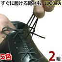 伸びる靴ひも ラックラー 2組 LUCKKRA 靴紐 革靴 靴 ビジネスに ゴム 丸紐タイプ