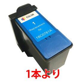 【大容量】レックスマーク1(カラー)リサイクルインク 大増量インク LEXMARK1 インクカートリッジ 純正型番:#1 18C0781A-J 対応、再生インク【あす楽対応】