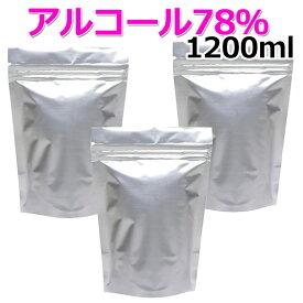 アルコール消毒液 1200ml アルコール高濃度78% 介護施設 厨房や食品工場にアルコール除菌液 マスクの消毒にも 1.2L 日本製 エタノール アルコール 70%以上 手指の消毒