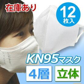 KN95 マスク 防塵 マスク N95同等 在庫あり マスク超立体 3D 4層構造 ウイルス対策 12枚セット
