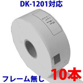 10本セット ブラザー用 宛名ラベル DK-1201 互換 ラベルプリンター用宛名ラベル DK1201 DKプレカットラベル ピータッチ
