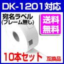 10本セット【送料無料】ブラザー 宛名ラベル DK-1201 互換 ラベルプリンター用宛名ラベル DK1201 DKプレカットラベル ピータッチ 10P03Se...