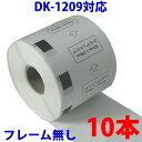 10本セット ブラザー用 宛名ラベル DK-1209 互換 ラベルプリンター用宛名ラベル DK1209 DKプレカットラベル ピータッ…