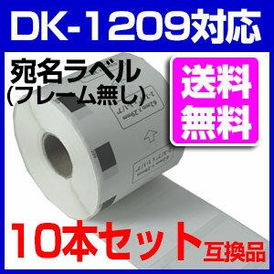 10本セットブラザー用 宛名ラベル DK-1209 互換 ラベルプリンター用宛名ラベル DK1209 DKプレカットラベル ピータッチ