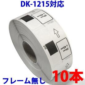 10本セット ブラザー用 食品表示用/検体ラベル DK-1215 互換 ラベルプリンター用 賞味期限ラベル DK1215 DKプレカットラベル ピータッチ