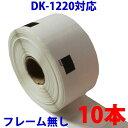 \本日ポイント10倍/10本セット ブラザー用 食品表示用ラベル DK-1220 業務用 互換 ラベルプリンター用 DK1220 賞味…