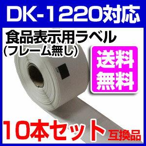 10本セット ブラザー用 食品表示用ラベル DK-1220 業務用 互換 ラベルプリンター用 DK1220 賞味期限ラベル DKプレカットラベル ピータッチ