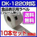 10本セット ブラザー 食品表示用ラベル DK-1220 業務用 互換 ラベルプリンター用 DK1220 賞味期限ラベル DKプレカットラベル ピータッチ
