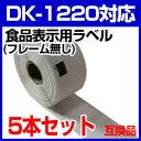 5本セット ブラザー 食品表示用ラベル DK-1220 業務用 互換 ラベルプリンター用 DK1220 賞味期限ラベル DKプレカット…