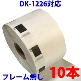 10本セット ブラザー用 食品表示用/検体ラベル DK-1226 互換 ラベルプリンター用 賞味期限ラベル DK1226 DKプレカットラベル ピータッチ