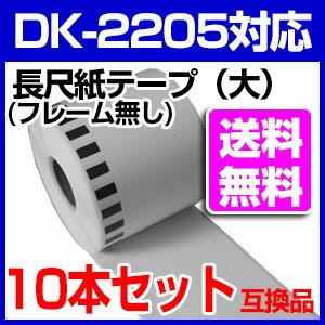 10本セット ブラザー用 長尺ラベル DK-2205 業務用 互換 ラベルプリンター用 長尺テープ(大) DK2205 DKプレカットラベル ピータッチ