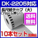 10本セットブラザー 長尺ラベル DK-2205 業務用 互換 ラベルプリンター用 長尺テープ(大) DK2205 DKプレカットラベル ピータッチ