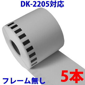 5本セット ブラザー用 長尺ラベル DK-2205 業務用 互換 ラベルプリンター用 長尺テープ(大) DK2205 DKプレカットラベル ピータッチ 対応機種 ピータッチ QL-550 QL-580N QL-650TD QL-700 QL-720NW QL-800 QL-820NWB QL-1050 TypeA