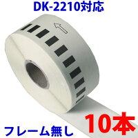【送料無料10本セット】ブラザー長尺ラベルDK-2210互換ラベルプリンター用長尺テープ(大)DK2210DKプレカットラベルピータッチ10P24Aug13