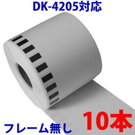10本セット ブラザー用 長尺ラベル DK-4205 業務用 再剥離 弱粘着タイプ 互換 ラベルプリンター用 長尺テープ(大) DK4205 DKプレカットラベル ピータッチ