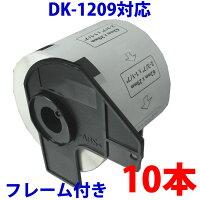 【送料無料10本セット】ブラザー宛名ラベルとフレームのセットDK-1209互換ラベルプリンター用宛名ラベルDK1209DKプレカットラベルピータッチ10P24Aug13