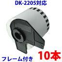 10本セットブラザー用 長尺ラベルとフレームのセット DK-2205 業務用 互換 ラベルプリンター用 長尺テープ(大) DK22…
