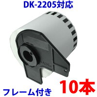 【送料無料10本セット】ブラザー長尺ラベルとフレームのセットDK-2205互換ラベルプリンター用長尺テープ(大)DK2205DKプレカットラベルピータッチ10P24Aug13