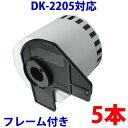 3位:5本セット ブラザー用 長尺ラベルとフレームのセット DK-2205 業務用 互換 ラベルプリンター用 長尺テープ(大) DK2205 DKプレカットラベル ピータッチ