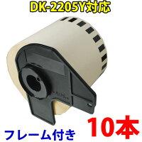 ブラザー黄色長尺ラベルDK-2205y業務用互換ラベルプリンター用長尺テープ(大)DK2205yDKプレカットラベルピータッチ