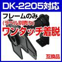 ブラザー 宛名ラベルDK-2205の専用フレーム(ラベルカセット)のみ DK2205 業務用 互換 ラベルプリンター用宛名ラベル DKプレカットラベル ピータッ...