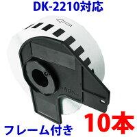 【送料無料10本セット】ブラザー長尺ラベルとフレームのセットDK-2210互換ラベルプリンター用長尺テープ(大)DK2210DKプレカットラベルピータッチ10P24Aug13